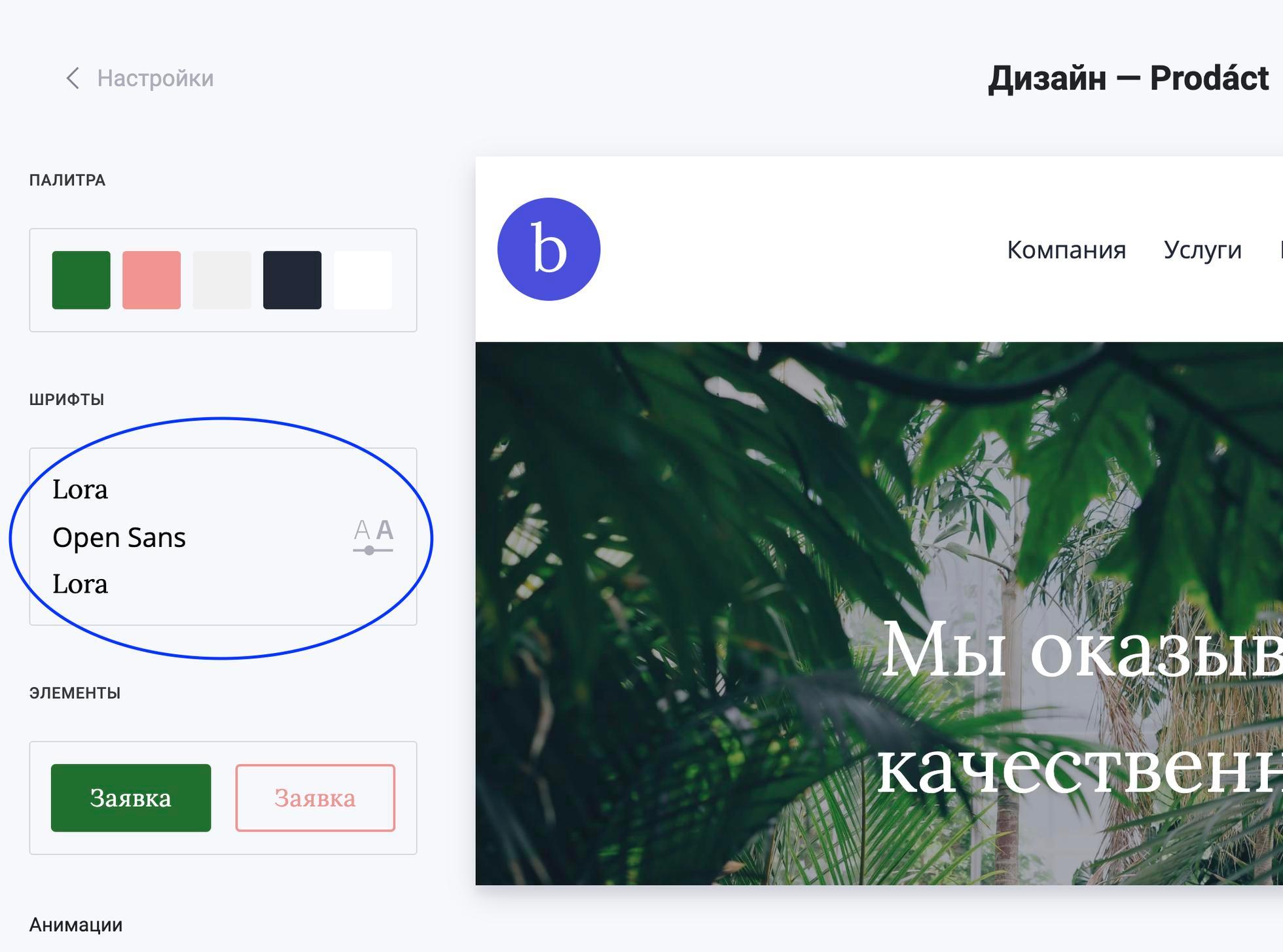 Сделанные изменения применяются сразу же и отображаются в окне с сайтом справа.